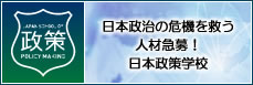 日本政治の危機を救う人材急募!日本政策学校