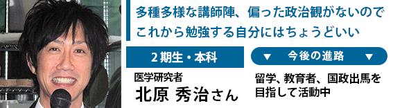 site-voice-003-kitahara