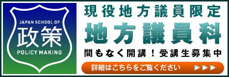 現役地方議員限定・地方議員科!日本政策学校