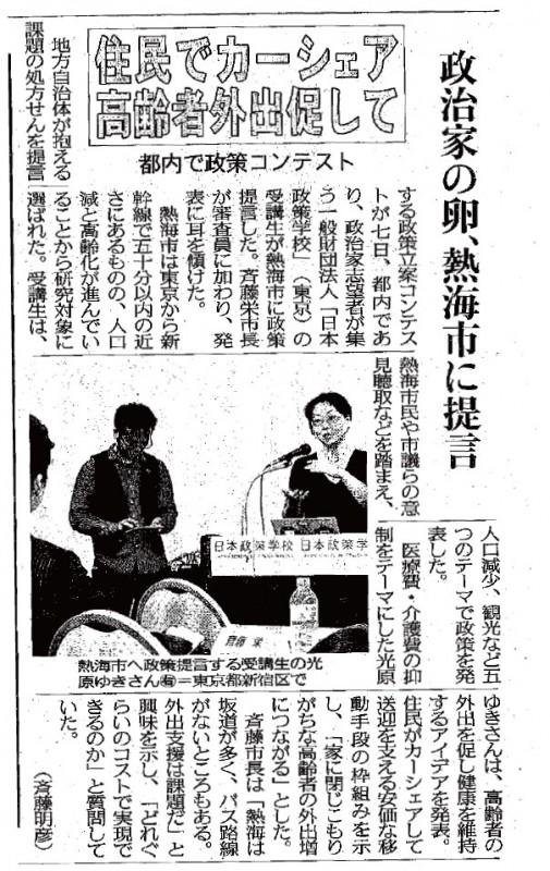 1511108_東京新聞(カット版)