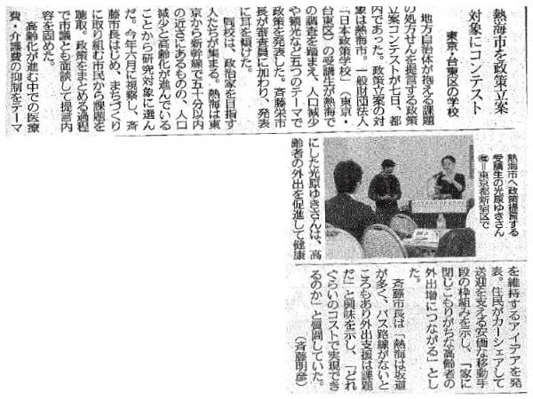 151108_中日新聞(カット版)
